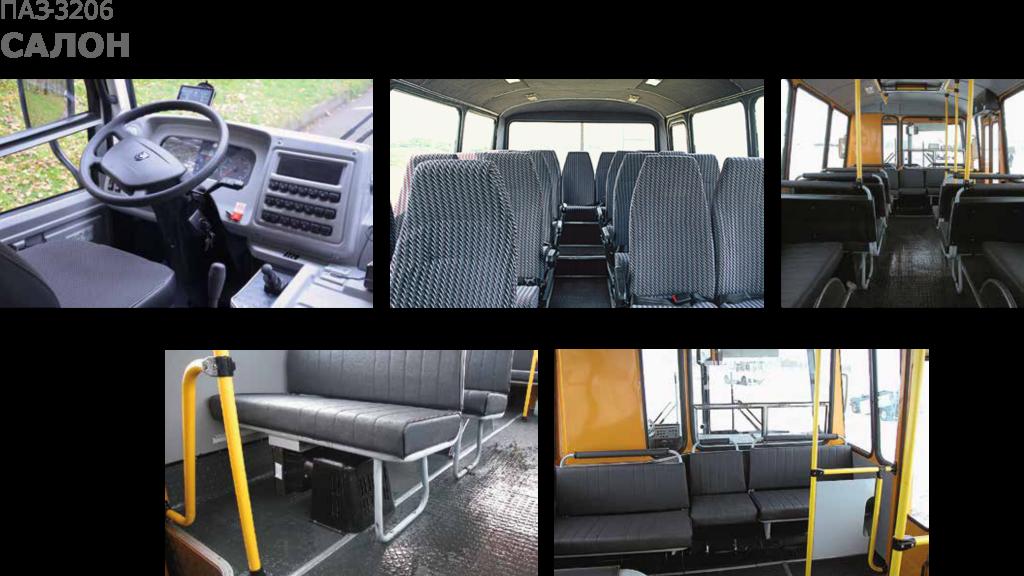 Салон автобуса ПАЗ 3206